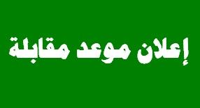 Image result for موعد مقابلة